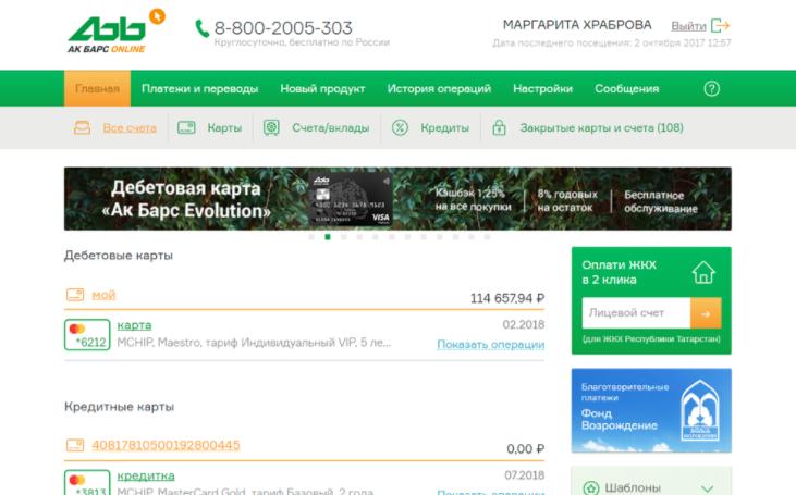 заказать карту ак барс банка онлайн займ 300 рублей на карту