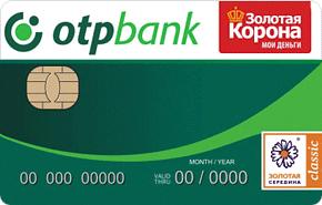 как проверить баланс карты отп банка украина как получить кредитную карту халва без справок