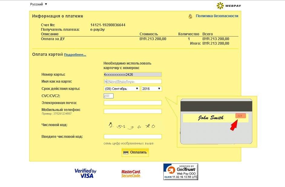 Изображение - Оплата халвы через ерип Popolnit-kartu-Halva-MTbank-cherez-WEBPAY