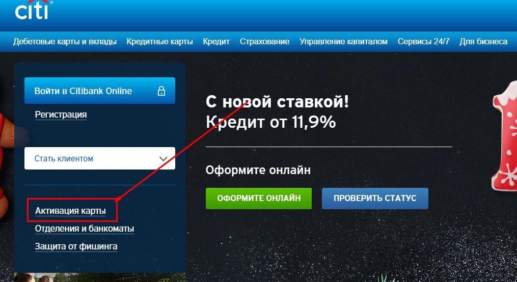 Изображение - Активация карты ситибанк онлайн Screenshot_1