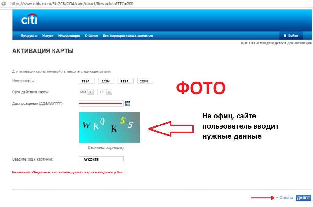 Изображение - Активация карты ситибанк онлайн aktivatsiya-karty-sitibank-1-1024x678