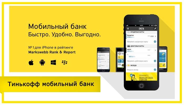 Как активировать кредитную карту Тинькофф Банка