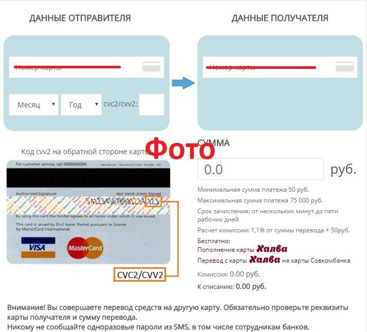 Изображение - Оплата халвы через ерип usloviya-oplaty-sberbank-1