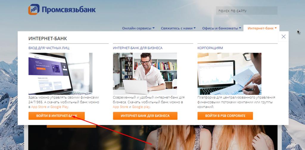 псб банк оформить кредитную карту онлайн авто в кредит без участия банка красноярск