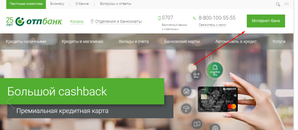 сайт отп банка официальный сайт
