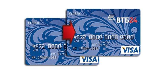 Как перевести деньги с карты на карту по телефону по номеру телефона втб 24