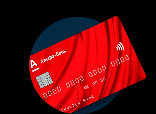 альфа банк банковская карта получить займы онлайн без отказов на карту vam-groshi.com.ua
