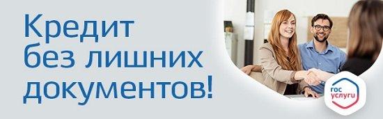 Займ онлайн через госуслуги