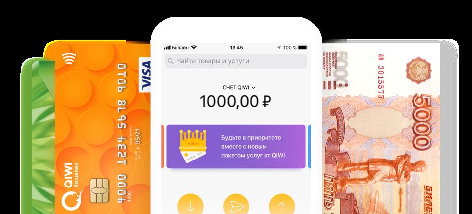 занять 1000 на киви тула кредитная карта почта банк для пенсионеров