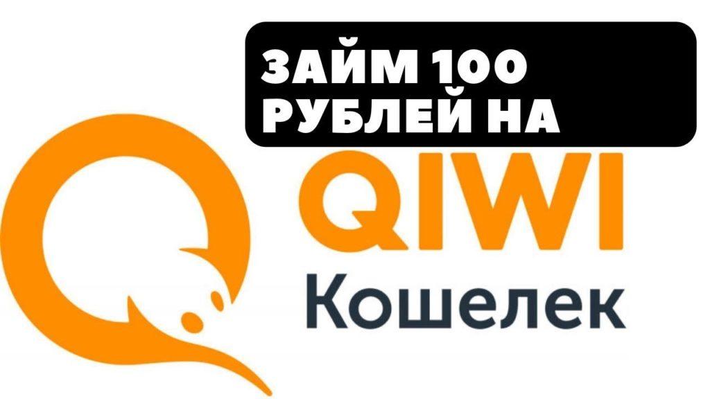 Как взять в долг у киви кошелька 1000 рублей