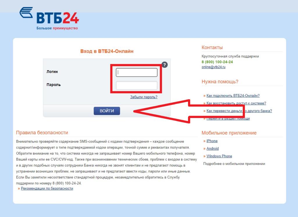 Как проверить баланс карты ВТБ 24 через телефон (по смс), интернет