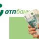 Пополнение карты ОТП банка: все способы