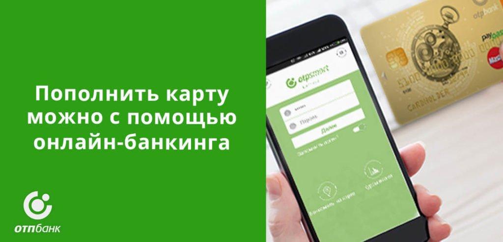 отп банк как оплатить кредит онлайн с карты сбербанка без комиссии как взять кредит в сельхозбанке пенсионерам