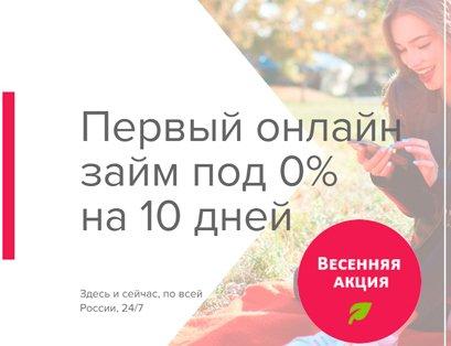 Первый онлайн займ под 0% на 10 дней