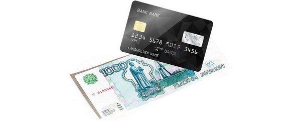 Займ 1000 рублей на банковскую карту