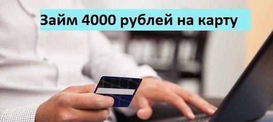 Займ 4000 рублей на карту