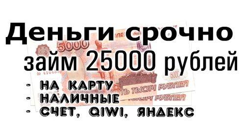 Займ 25000 рублей на карту
