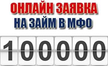 Займ 100000 рублей