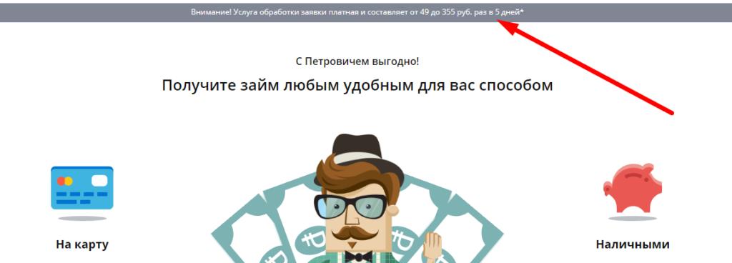 """Предупреждение о стоимости подписки в сервисе """"У Петровича"""""""