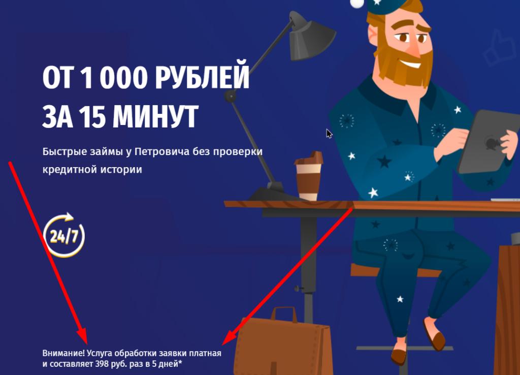"""Информация о стоимости на новой версии сайта """"Петрович"""""""