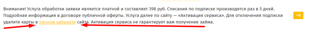 """Как отписаться от сервиса """"У Петровича"""""""