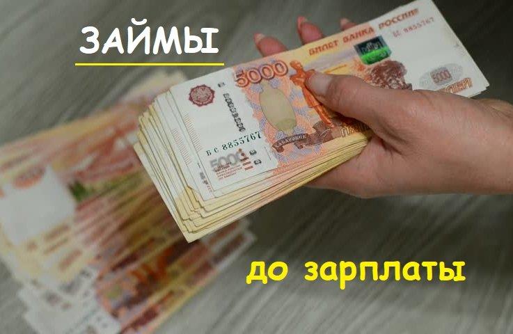 Займ до зарплаты на карту