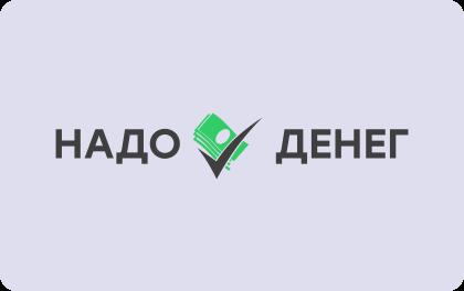 Надо Денег