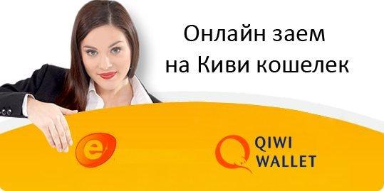 Деньги в долг на QIWI кошелек