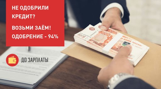 Деньги в долг до зарплаты на карту
