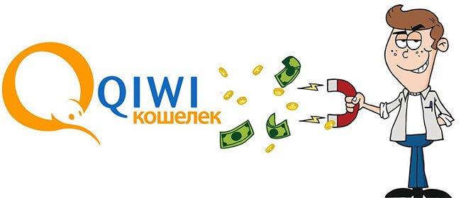 Занять деньги на Киви кошелек