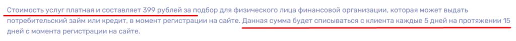 Скриншот сделан с сайта Telezaim.ru