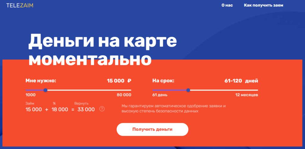 Отписаться от платных услуг сервиса Телезайм
