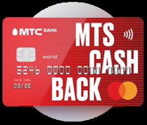 Займ на карту МТС Банка