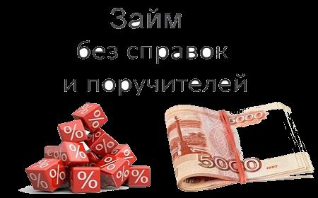 Займы без справок и поручителей