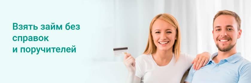 Взять займ без справок и поручителей