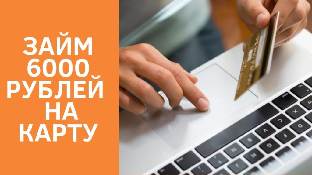 Займ 6000 рублей