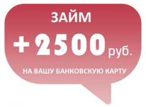 Займ 2500 рублей на карту