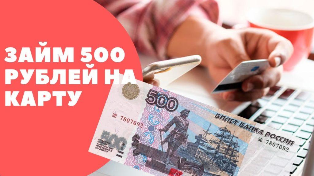 Займ 500 рублей на карту