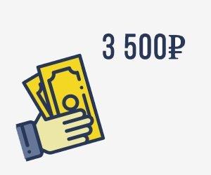 Взять займ 3500 рублей